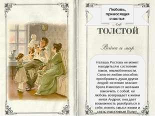 Любовь, приносящая счастье Наташа Ростова не может находиться в состоянии по