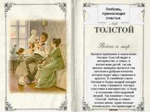 Любовь, приносящая счастье Высшее призвание и назначение Наташи Толстой види