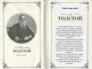 Работа над собой Та нравственная высота, которую достиг Толстой – человек, -