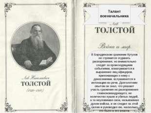 Талант военачальника В Бородинском сражении Кутузов не стремится отдавать ра