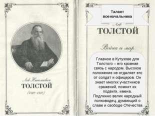 Талант военачальника Главное в Кутузове для Толстого – его кровная связь с н