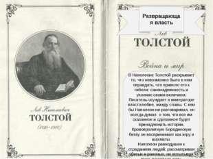 Развращающая власть В Наполеоне Толстой раскрывает то, что невозможно было в