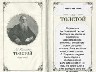 Работа над собой Отрывки из воспоминаний рисуют Толстого как человека огромн