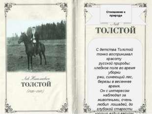 Отношение к природе С детства Толстой тонко воспринимал красоту русской прир