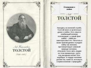 Отношение к войне Находясь на военной службе, Толстой много и мучительно дум