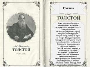 Гуманизм Один из героев Толстого рассказывает в повести историю, которая про