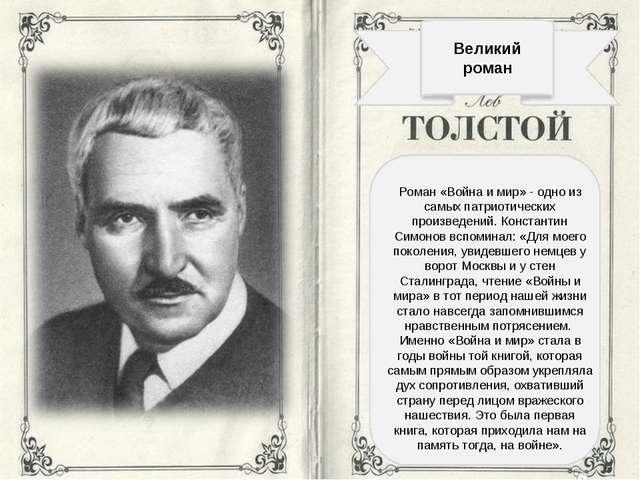 Великий роман Роман «Война и мир» - одно из самых патриотических произведени...