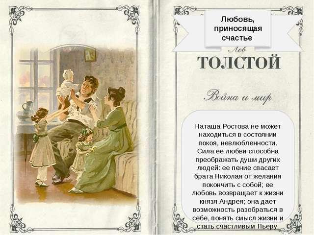 Любовь, приносящая счастье Наташа Ростова не может находиться в состоянии по...