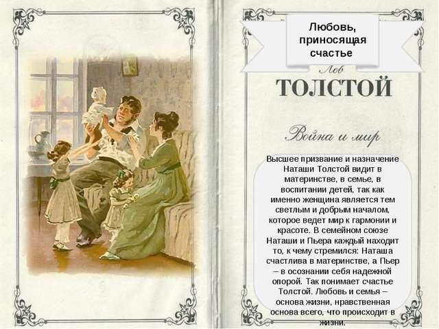 Любовь, приносящая счастье Высшее призвание и назначение Наташи Толстой види...