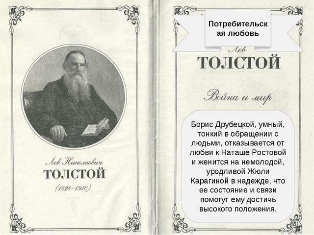 Потребительская любовь Борис Друбецкой, умный, тонкий в обращении с людьми,...