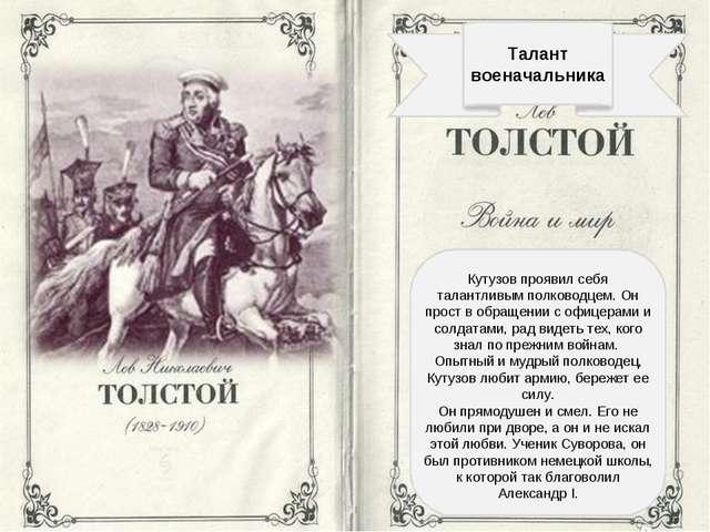 Талант военачальника Кутузов проявил себя талантливым полководцем. Он прост...