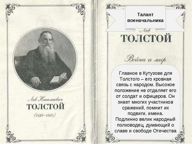 Талант военачальника Главное в Кутузове для Толстого – его кровная связь с н...