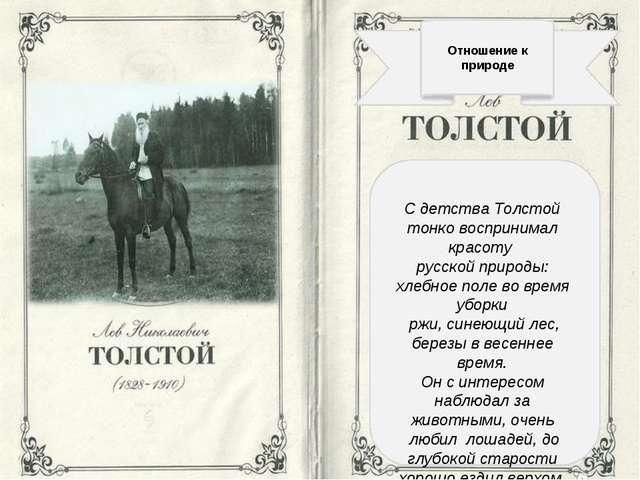 Отношение к природе С детства Толстой тонко воспринимал красоту русской прир...