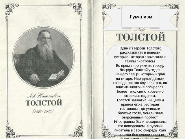 Гуманизм Один из героев Толстого рассказывает в повести историю, которая про...