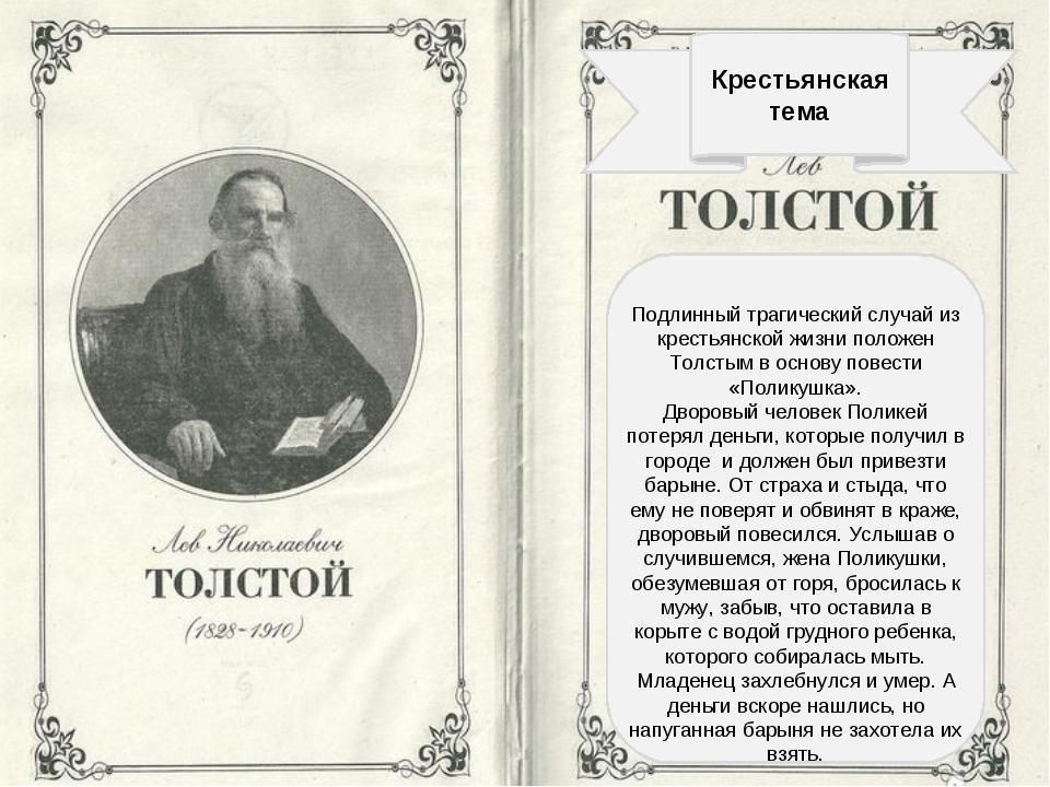 Крестьянская тема Подлинный трагический случай из крестьянской жизни положен...