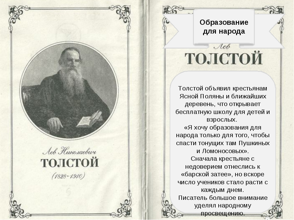 Образование для народа Толстой объявил крестьянам Ясной Поляны и ближайших д...