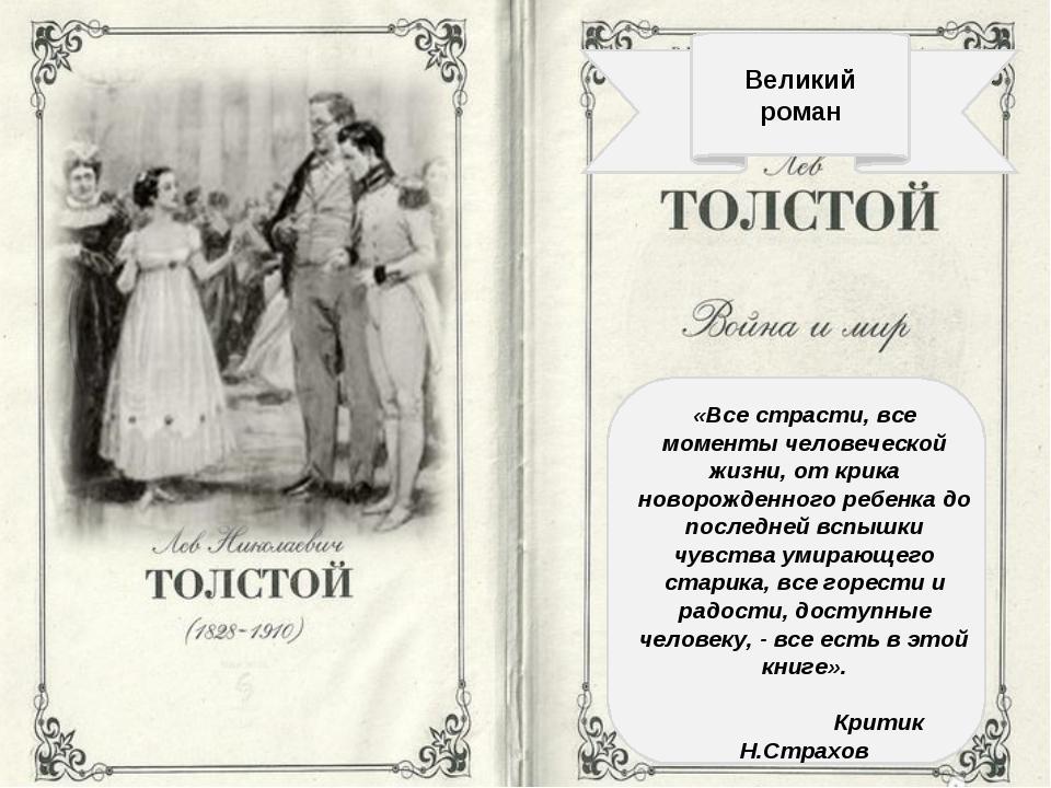 Великий роман «Все страсти, все моменты человеческой жизни, от крика новорож...