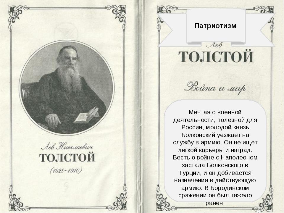 Патриотизм Мечтая о военной деятельности, полезной для России, молодой князь...