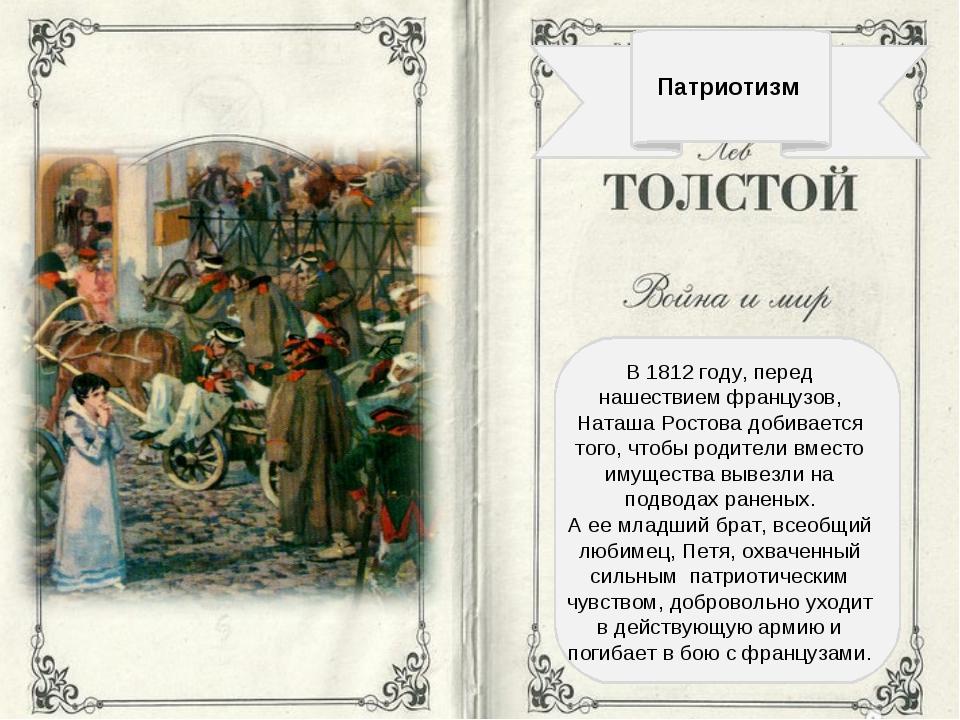 Патриотизм В 1812 году, перед нашествием французов, Наташа Ростова добиваетс...
