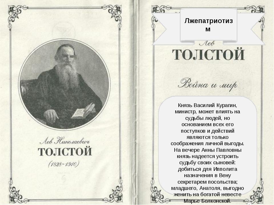 Лжепатриотизм Князь Василий Курагин, министр, может влиять на судьбы людей,...