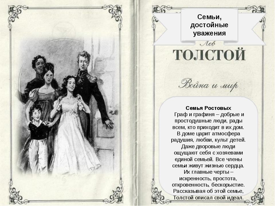 Семьи, достойные уважения Семья Ростовых Граф и графиня – добрые и простодуш...