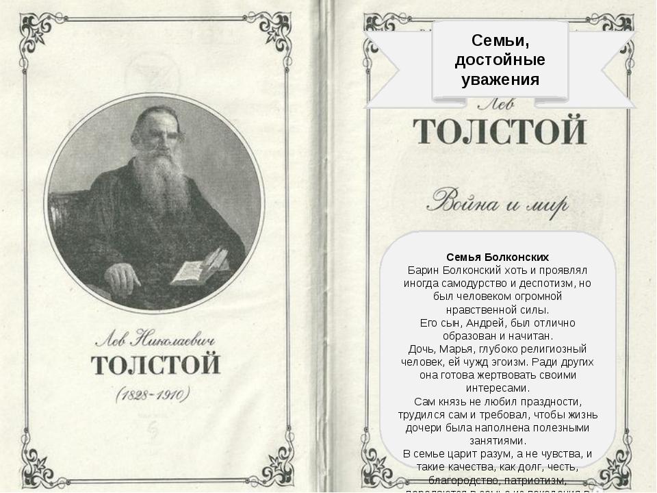 Семьи, достойные уважения Семья Болконских Барин Болконский хоть и проявлял...