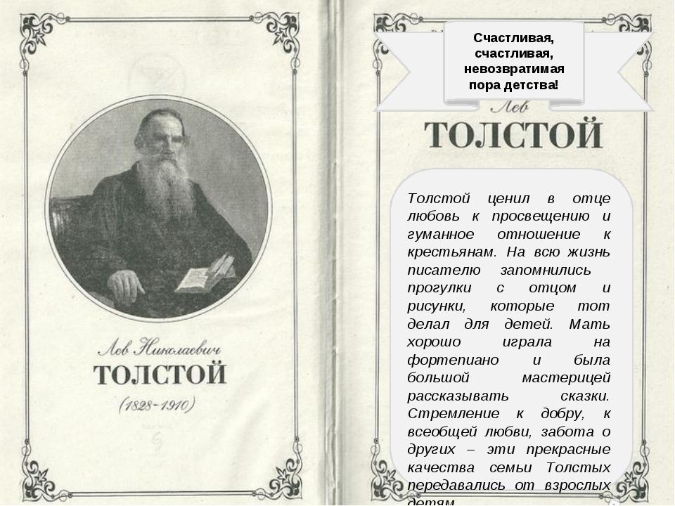 Счастливая, счастливая, невозвратимая пора детства! Толстой ценил в отце люб...