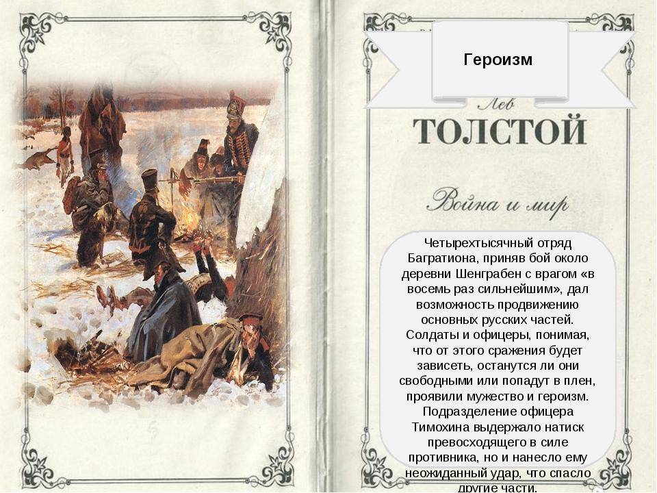 Героизм Четырехтысячный отряд Багратиона, приняв бой около деревни Шенграбен...