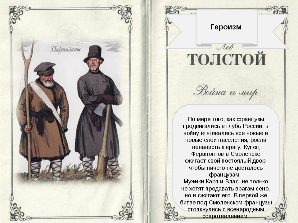 Героизм По мере того, как французы продвигались в глубь России, в войну втяг...