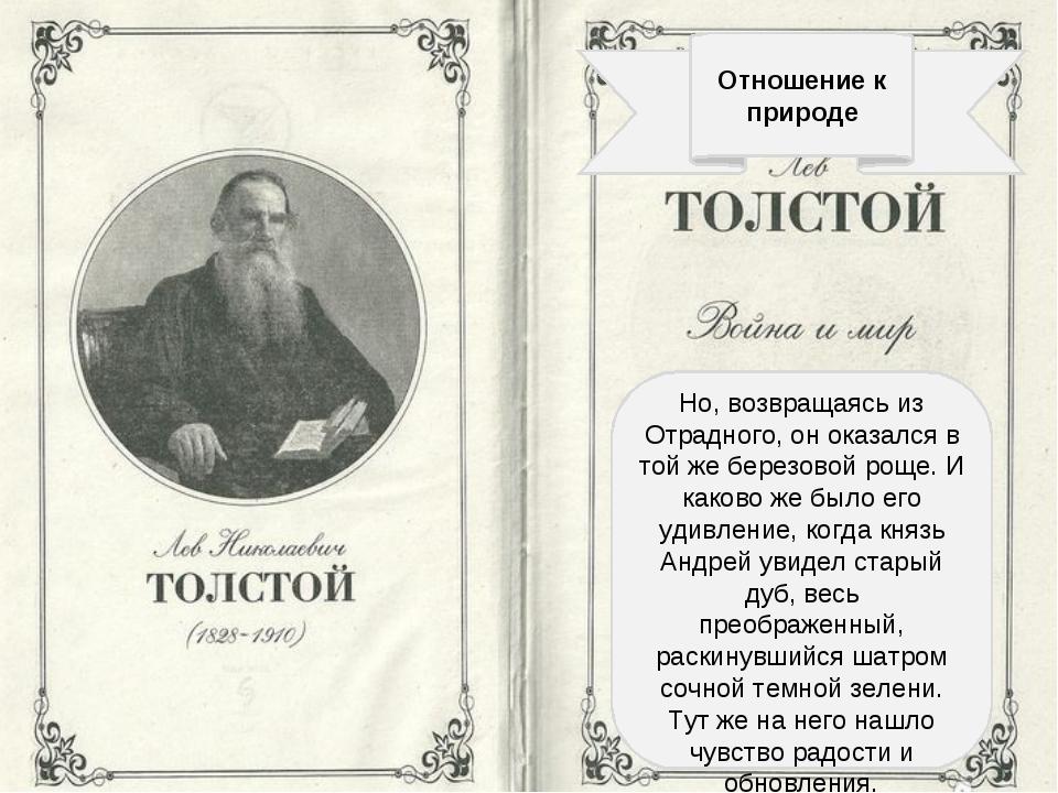 Отношение к природе Но, возвращаясь из Отрадного, он оказался в той же берез...
