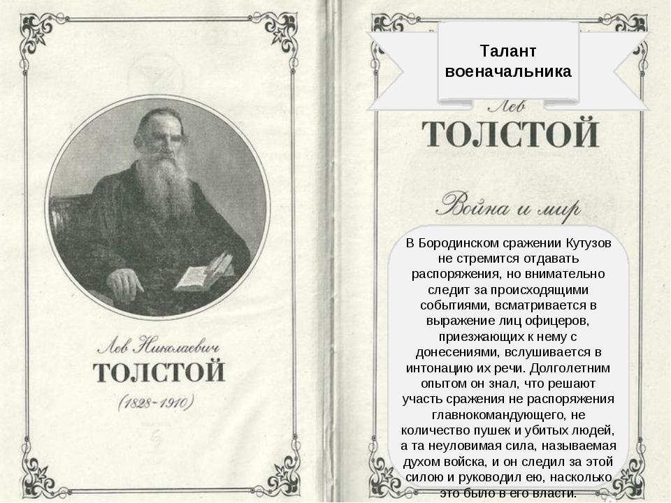 Талант военачальника В Бородинском сражении Кутузов не стремится отдавать ра...
