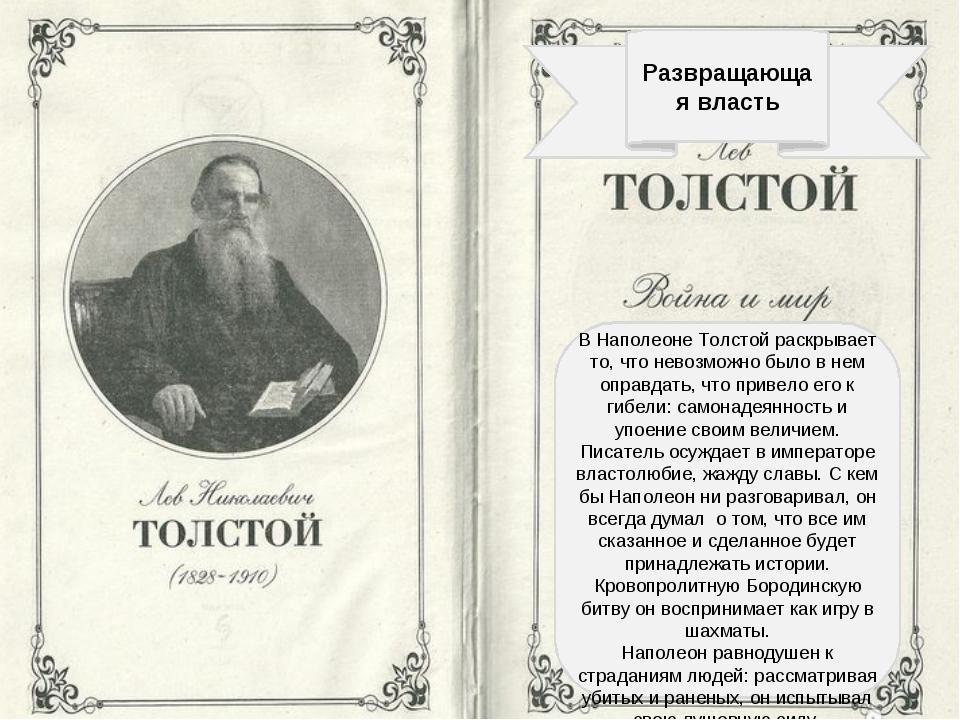 Развращающая власть В Наполеоне Толстой раскрывает то, что невозможно было в...