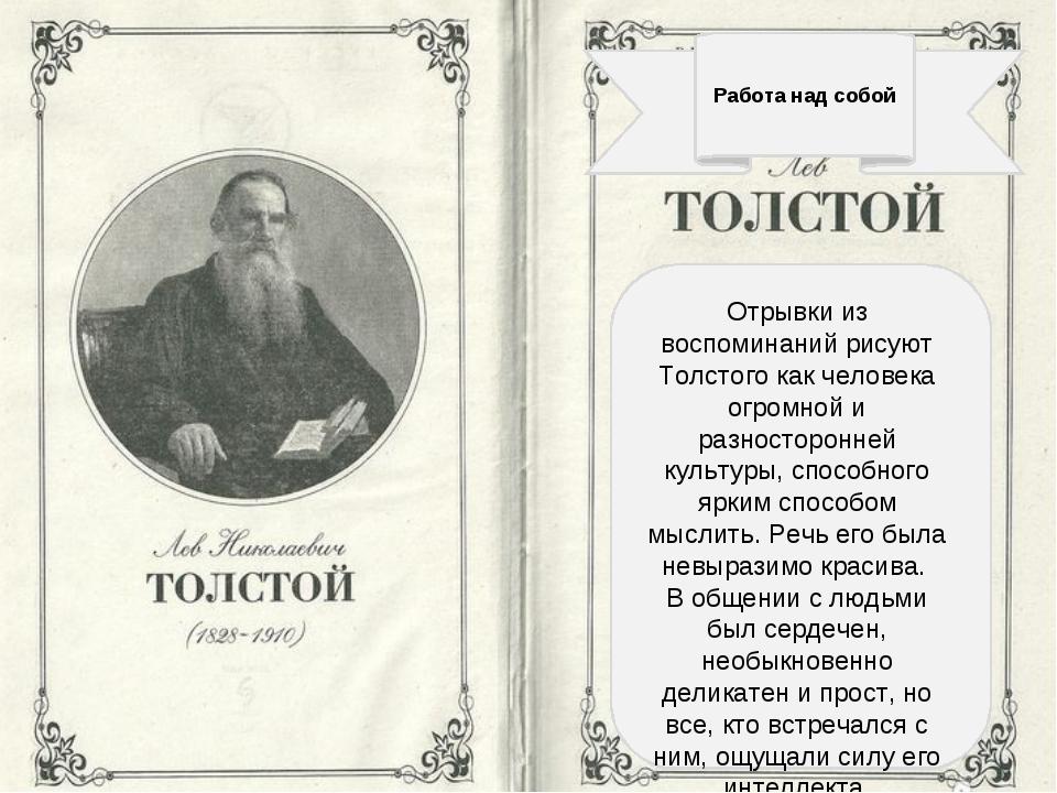 Работа над собой Отрывки из воспоминаний рисуют Толстого как человека огромн...