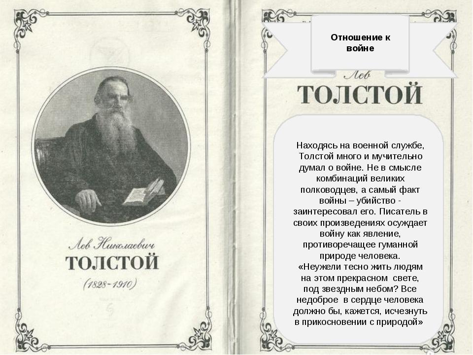 Отношение к войне Находясь на военной службе, Толстой много и мучительно дум...