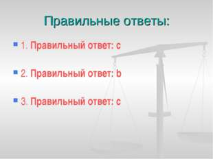 Правильные ответы: 1. Правильный ответ: c 2. Правильный ответ: b 3. Правильны