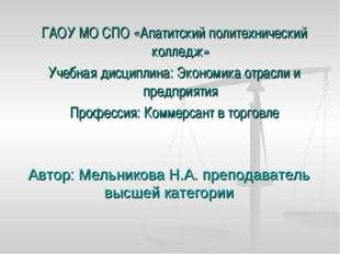 Автор: Мельникова Н.А. преподаватель высшей категории ГАОУ МО СПО «Апатитский