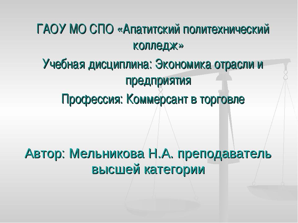 Автор: Мельникова Н.А. преподаватель высшей категории ГАОУ МО СПО «Апатитский...