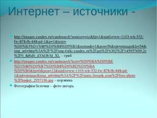 Интернет – источники - http://images.yandex.ru/yandsearch?source=wiz&fp=1&uin