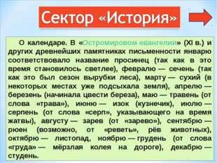 4 Эта система существовала у древних славян. В этот период в ходу были поняти