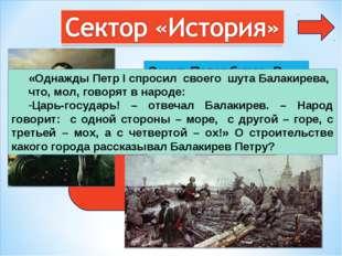 5 Санкт-Петербурга. В 1703 году было заложено его строительство. «Однажды Пет