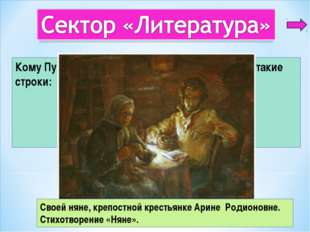 3 Кому Пушкин посвятил стихотворение, где есть такие строки: Подруга дней мои
