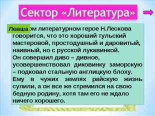 4 О каком литературном герое Н.Лескова говорится, что это хороший тульский ма