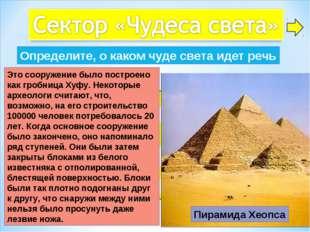 2 Определите, о каком чуде света идет речь Пирамида Хеопса Это сооружение был