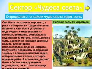 5 Они были построены, вероятно, у реки и смотрели на городские стены Вавилона