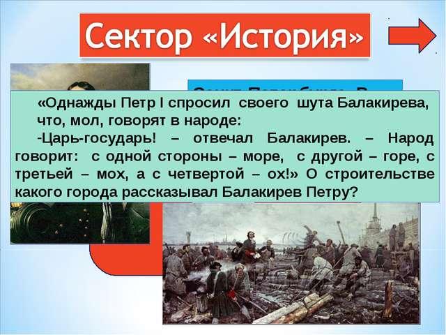 5 Санкт-Петербурга. В 1703 году было заложено его строительство. «Однажды Пет...