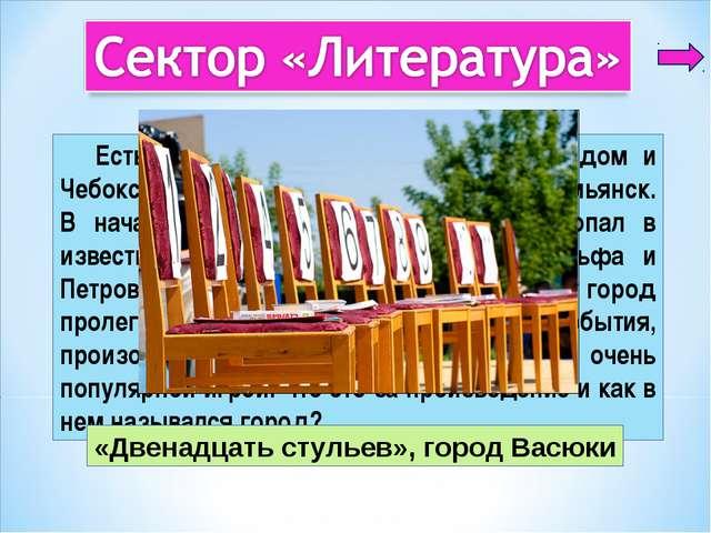 1 Есть на Волге между Нижним Новгородом и Чебоксарами небольшой город Козьмод...
