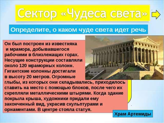 4 Он был построен из известняка и мрамора, добывавшегося рабочими в близлежащ...