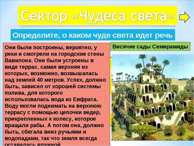 5 Они были построены, вероятно, у реки и смотрели на городские стены Вавилона...