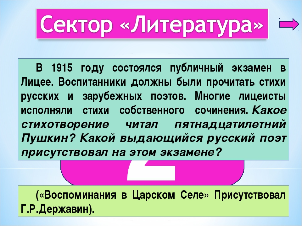 2 В 1915 году состоялся публичный экзамен в Лицее. Воспитанники должны были п...