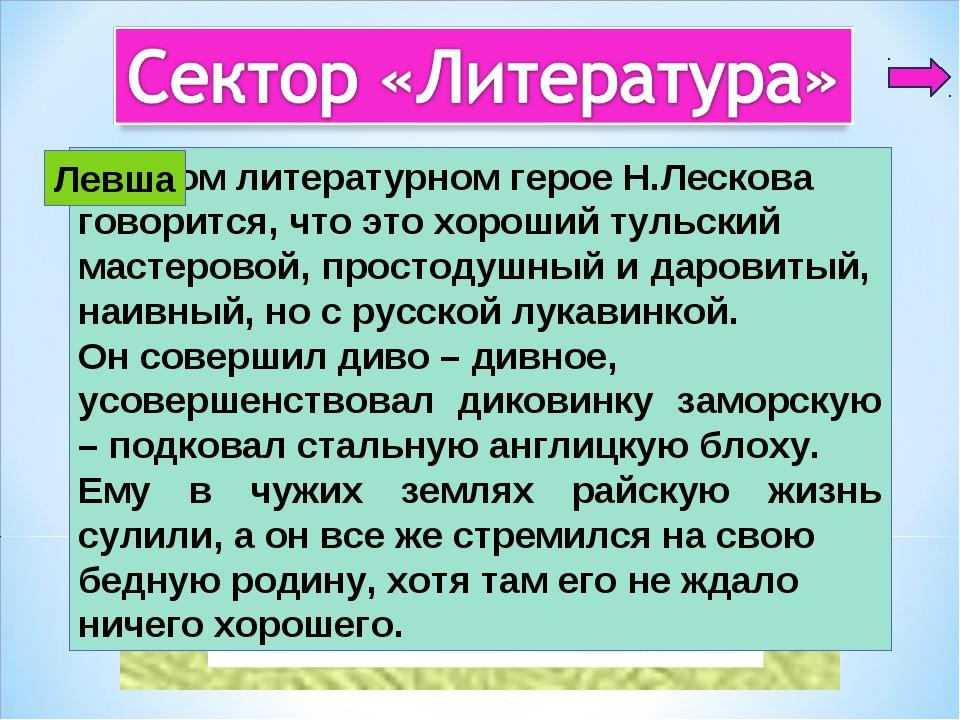 4 О каком литературном герое Н.Лескова говорится, что это хороший тульский ма...